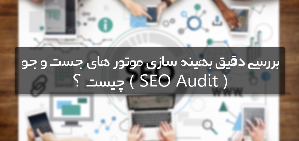 بررسی دقیق بهینه سازی موتور های جست و جو ( SEO Audit ) چیست ؟