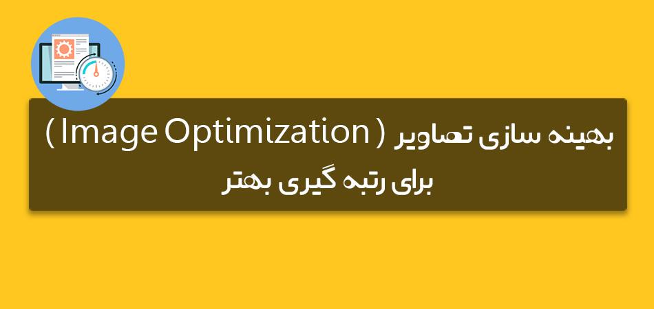 بهینه سازی تصاویر ( Image Optimization ) برای رتبه گیری بهتر