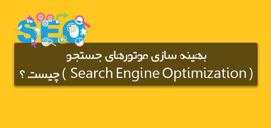 بهینه سازی موتورهای جستجو ، سئو ( Search Engine Optimization ) چیست ؟
