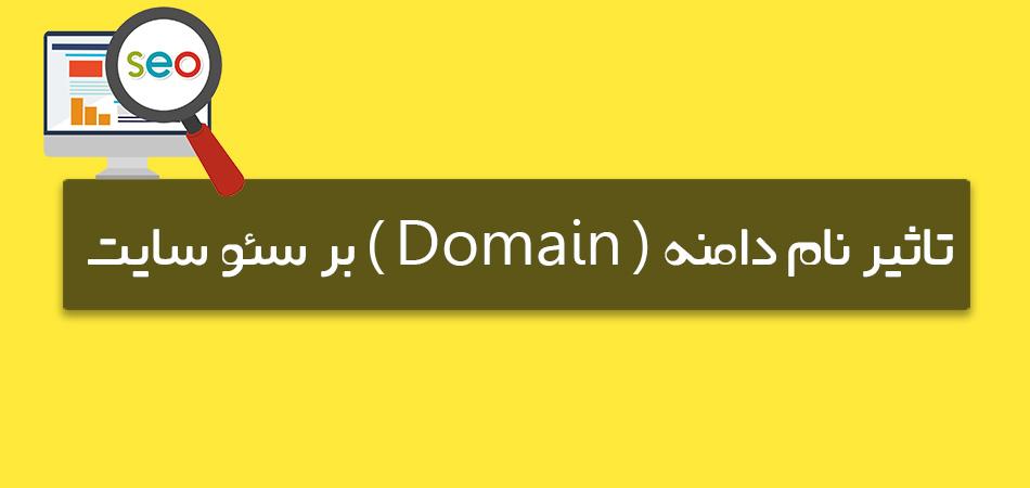 تاثیر نام دامنه ( Domain ) بر سئو سایت
