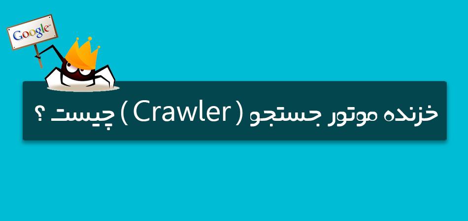 خزنده موتور جستجو ( Crawler ) چیست ؟