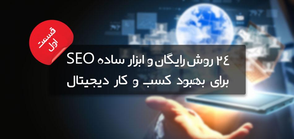 ۲۴ روش رایگان و ابزار ساده SEO برای بهبود کسب و کار دیجیتال ، قسمت اول