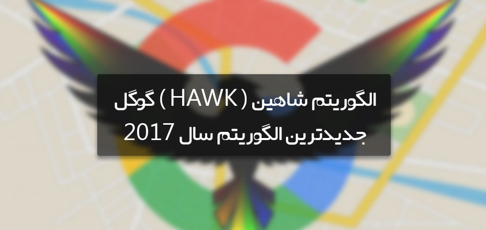 الگوریتم شاهین ( HAWK ) گوگل , جدیدترین الگوریتم سال ۲۰۱۷