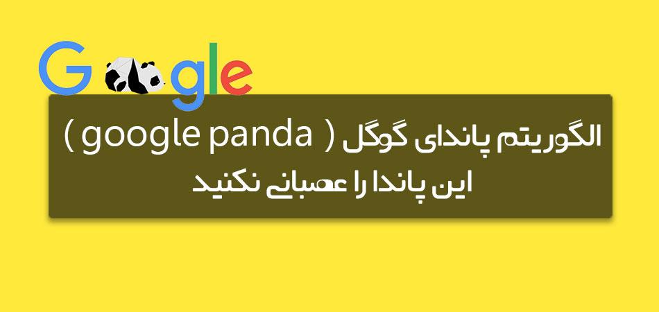 الگوریتم پاندای گوگل ( google panda ) این پاندا را عصبانی نکنید