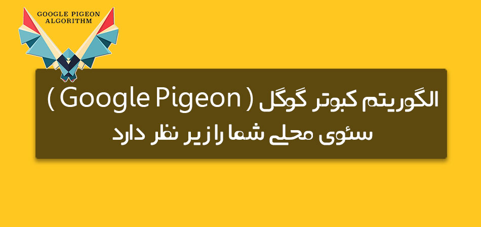 الگوریتم کبوتر گوگل ( Google Pigeon ) , سئوی محلی شما را زیر نظر دارد