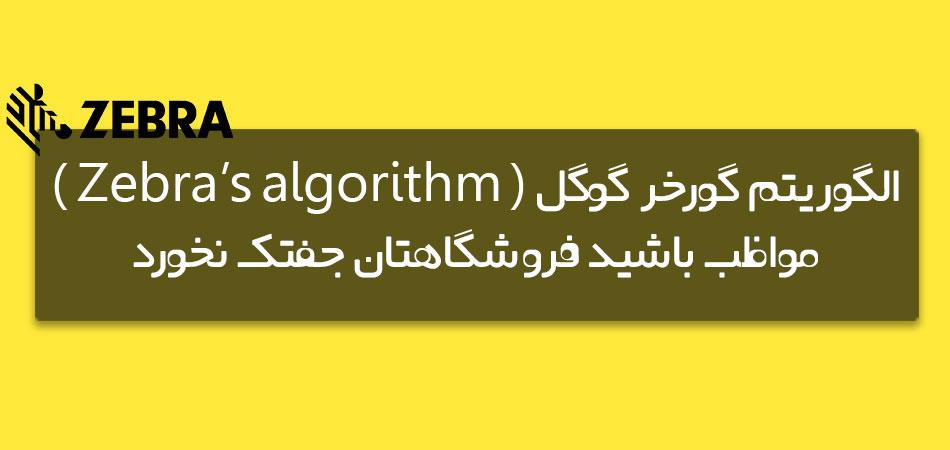 الگوریتم گورخر گوگل ( Zebra's algorithm ) ، مواظب باشید فروشگاهتان جفتک نخورد