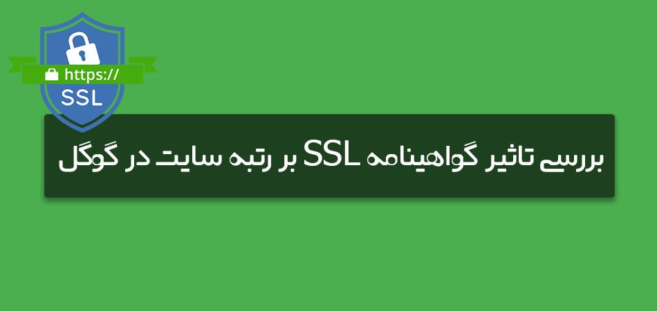 بررسی تاثیر گواهینامه SSL بر رتبه سایت در گوگل