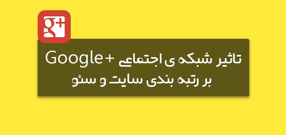 تاثیر شبکه ی اجتماعی +Google بر رتبه بندی سایت و سئو
