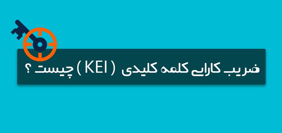 ضریب کارایی کلمه کلیدی ( KEI ) چیست ؟