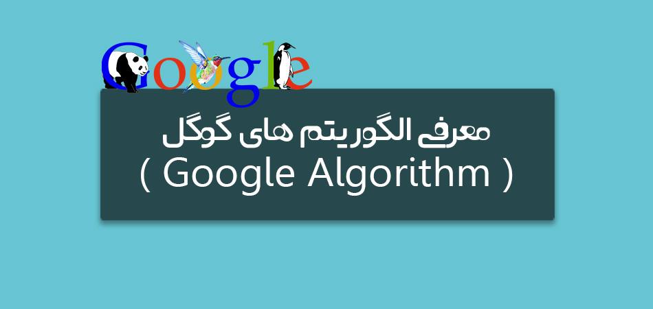 معرفی الگوریتم های گوگل ( Google Algorithm )