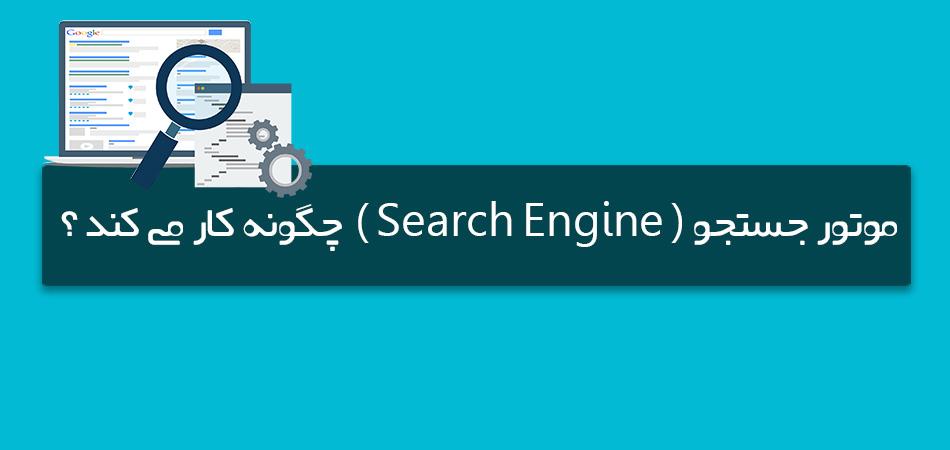 موتور جستجو ( Search Engine ) چگونه کار می کند ؟