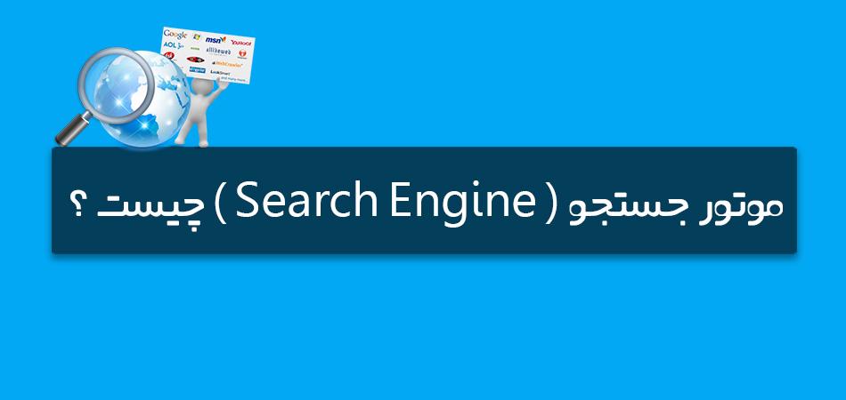 موتور جستجو ( Search Engine ) چیست ؟
