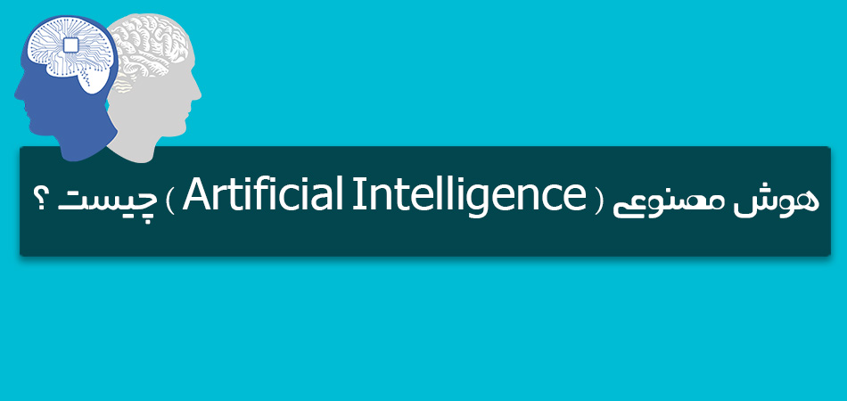 هوش مصنوعی ( Artificial Intelligence ) چیست ؟