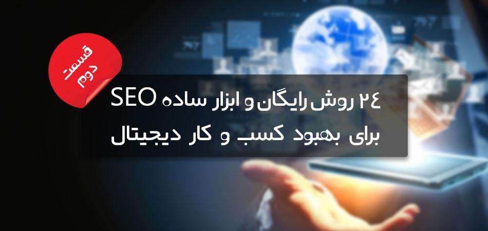 ۲۴ روش رایگان و ابزار ساده SEO برای بهبود کسب و کار دیجیتال ، قسمت دوم