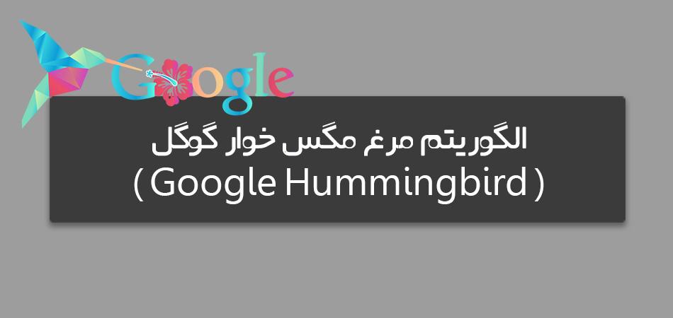 الگوریتم مرغ مگس خوار گوگل ( Google Hummingbird )