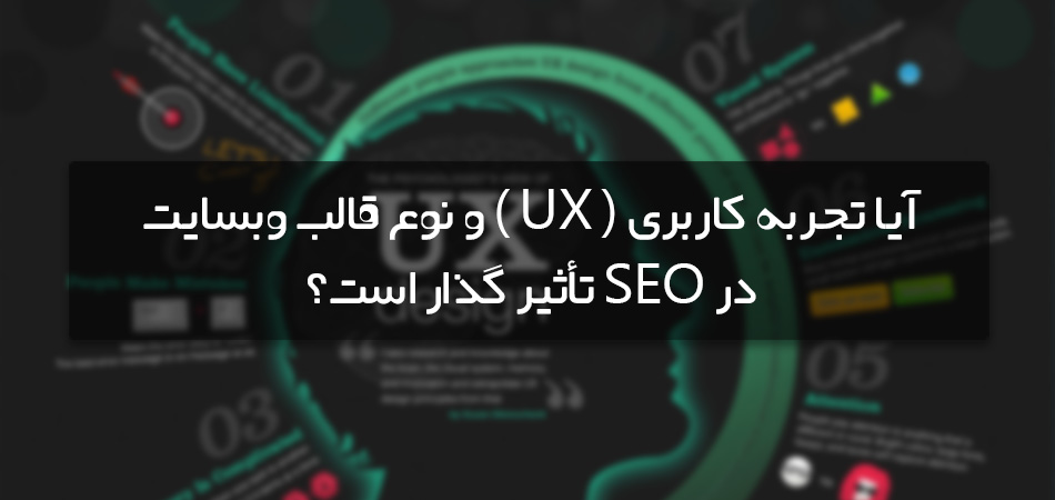 آیا تجربه کاربری ( UX ) و نوع قالب وبسایت , در SEO تأثیر گذار است؟