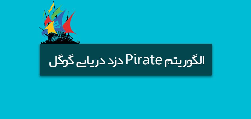 الگوریتم Pirate ( دزد دریایی ) گوگل ، دریای وب همیشه خطرناک است