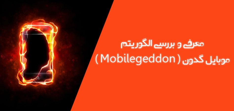 معرفی و بررسی الگوریتم موبایل گدون ( Mobilegeddon )