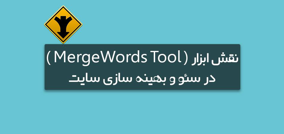 ابزار MergeWords Tool و نقش آن  در سئو و بهینه سازی سایت