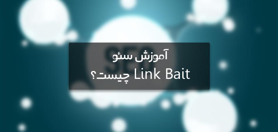 آموزش سئو ، Link Bait چیست؟