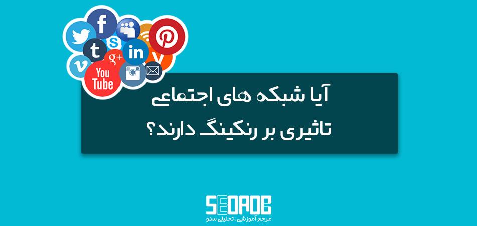 آیا شبکه های اجتماعی تاثیری بر رنکینگ دارند؟
