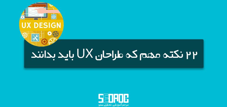 ۲۲ نکته مهم که طراحان UX باید بدانند