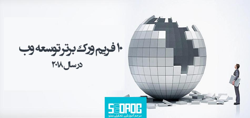 ۱۰ فریم ورک برتر توسعه وب در سال جاری میلادی