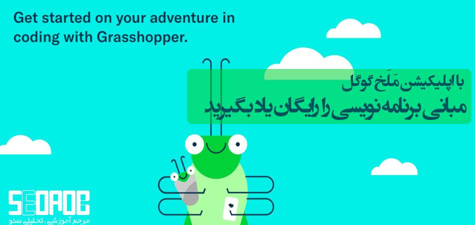با گوگل مبانی برنامه نویسی را رایگان یاد بگیرید!