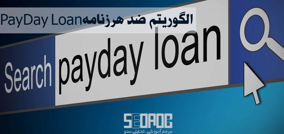 الگوریتم ضد هرزنامه PayDay Loan