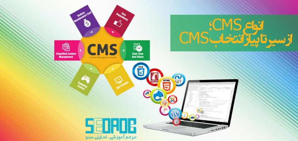 انواع CMS؛ از سیر تا پیاز انتخاب CMS