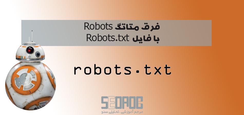فرق متاتگ Robots با فایل Robots.txt