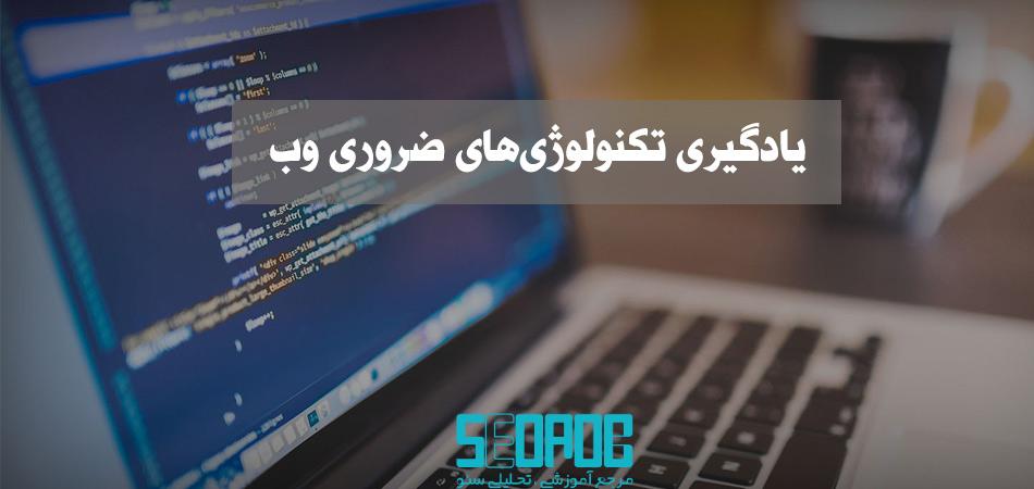 یادگیری تکنولوژیهای ضروری وب (۲۰۱۸)