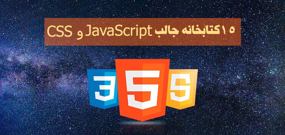 ۱۵ کتابخانه جالب JavaScript و CSS