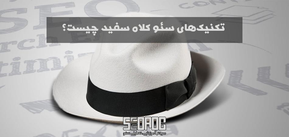 تکنیکهای سئو کلاه سفید چیست؟
