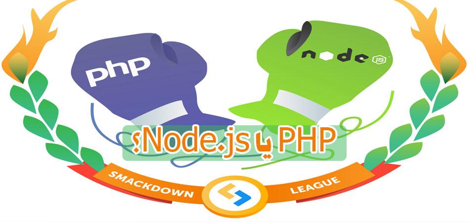 PHP یا Node.js؟